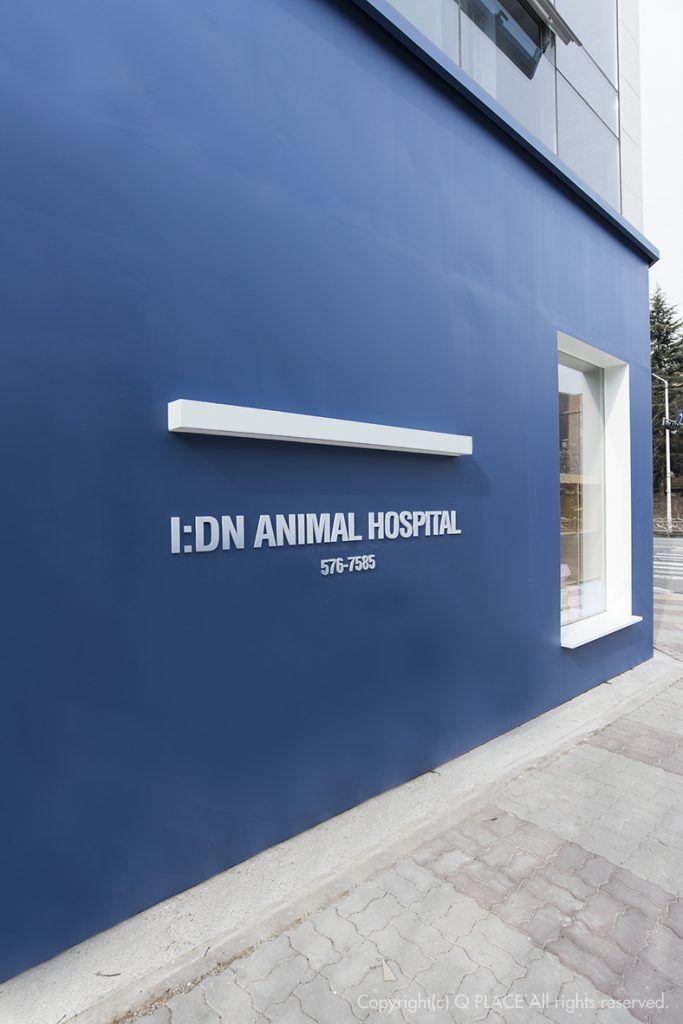세련된 동물병원 인테리어